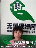 北京朝阳水碓子住家保姆_做家务:辅助带孩子:全职带孩子保姆