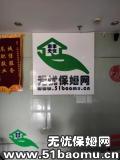 上海徐汇住家保姆_做家务:辅助带孩子:全职带孩子保姆
