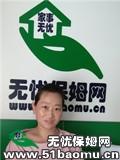 北京朝阳水碓子住家保姆_做家务:全职带孩子保姆