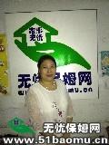 杨浦公园住家保姆