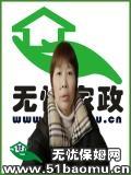 重庆重庆周边铜梁住家保姆_做家务:辅助带孩子保姆