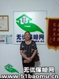 重庆九龙坡谢家湾住家保姆_做家务保姆