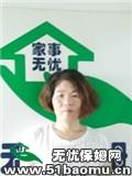上海浦东金桥住家保姆:不住家保姆_做家务:照顾能自理老人:照顾半自理老人保姆