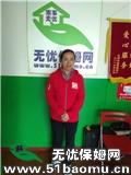 北京通州住家保姆_辅助带孩子保姆