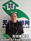 深圳龙华新区住家保姆_做家务:辅助带孩子保姆