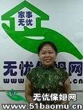 罗湖东门住家保姆:月嫂:育儿嫂
