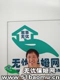 北京昌平住家保姆_做家务:辅助带孩子:照顾能自理老人保姆