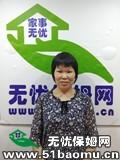 深圳罗湖住家保姆_做家务:辅助带孩子:照顾能自理老人保姆