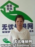 深圳宝安新安不住家保姆:小时工_做家务保姆