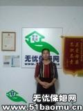 重庆沙坪坝住家保姆_做家务:辅助带孩子保姆
