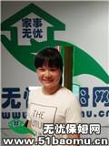 深圳龙岗住家保姆_做家务:全职带孩子保姆