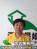 上海浦东三林住家保姆_做家务:照顾能自理老人保姆