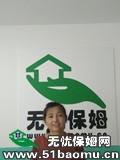上海浦东三林住家保姆_做家务:公司做饭保姆