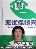 北京丰台住家保姆:育儿嫂_做家务:全职带孩子保姆