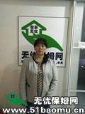 重庆江北住家保姆_做家务:公司做饭保姆