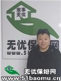 北京海淀苏州街小时工_做家务:辅助带孩子保姆
