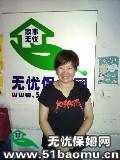上海杨浦公园不住家保姆_做家务:辅助带孩子:公司做饭保姆