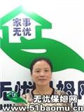 上海长宁中山公园住家保姆:育儿嫂_做家务:全职带孩子保姆