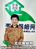 北京海淀西直门住家保姆_做家务:照顾能自理老人保姆