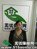 重庆江北住家保姆_做家务:辅助带孩子:公司做饭保姆