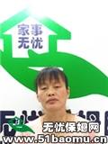 上海长宁中山公园小时工_做家务保姆