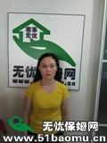 重庆江北住家保姆_全职带孩子:公司做饭保姆