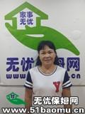 深圳罗湖住家保姆_做家务:照顾能自理老人保姆
