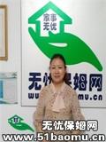 重庆九龙坡周边住家保姆_做家务:辅助带孩子保姆