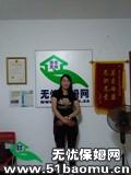 九龙坡巴国城住家保姆:育儿嫂