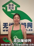 深圳南山华侨城不住家保姆_做家务:辅助带孩子保姆