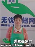 深圳龙岗中心城住家保姆:不住家保姆_做家务:辅助带孩子保姆