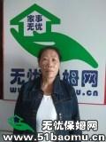 北京顺义住家保姆_做家务:照顾能自理老人:照顾半自理老人保姆