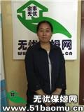 郑州中原航海西路住家保姆_做家务保姆