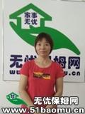 深圳宝安西乡不住家保姆:小时工_做家务:辅助带孩子保姆