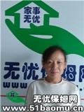 北京顺义南法信住家保姆_做家务:全职带孩子保姆