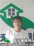 上海浦东金桥不住家保姆:小时工_做家务:辅助带孩子:公司做饭保姆