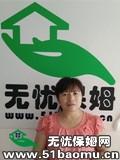 上海黄浦西藏南路住家保姆_做家务:照顾半自理老人:照顾不能自理老人保姆