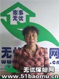 昌平县城不住家保姆:小时工