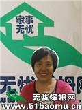 上海闸北延长路住家保姆_做家务:辅助带孩子保姆