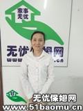 武昌徐东不住家保姆