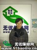 上海杨浦公园住家保姆_做家务:辅助带孩子:公司做饭保姆
