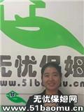 上海长宁住家保姆_做家务:辅助带孩子:照顾能自理老人:照顾半自理老人保姆