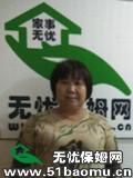 重庆渝北洛碛住家保姆_做家务:辅助带孩子:照顾能自理老人:照顾半自理老人保姆