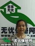 九龙坡巴国城住家保姆:月嫂:育儿嫂