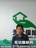 上海浦东三林小时工_做家务保姆