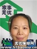 上海闵行七宝不住家保姆:小时工_做家务保姆