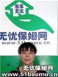 北京朝阳望京住家保姆_做家务:辅助带孩子保姆