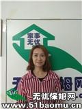 深圳福田其它小时工_做家务保姆