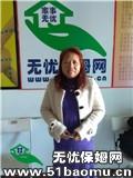 北京顺义南彩住家保姆_做家务:辅助带孩子:照顾能自理老人保姆