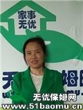 上海闸北住家保姆_做家务:辅助带孩子保姆